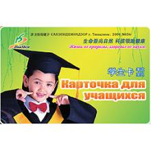 """Student card """"Huashen"""""""