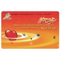 """Card to strengthen the heart """"HuaShen"""""""